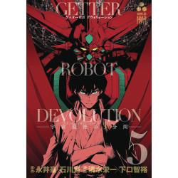 GETTER ROBO DEVOLUTION GN VOL 5